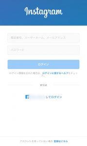 インスタグラムのログイン画面