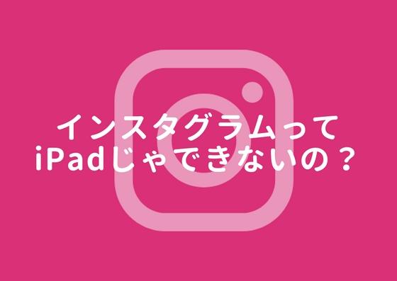 アプリがない!?iPad(アイパッド)でインスタグラムをする方法!