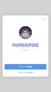 ブロックしているユーザーのネームタグ画面