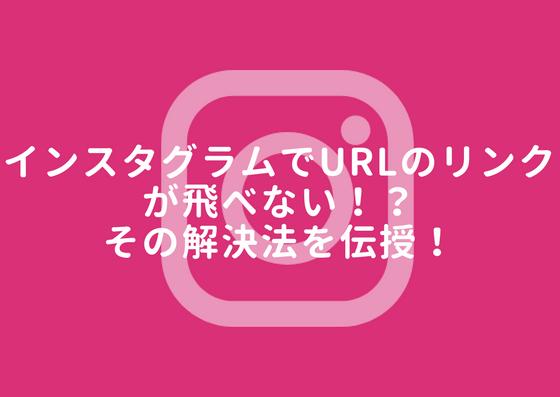 【インスタグラム】URLのリンクが飛べない!?その解決法を伝授!