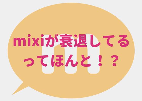 Q.mixiが衰退してるってホント?A.意外とそうでもないぞ!