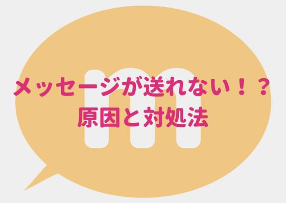 mixiでメッセージが送れない時の原因と対処法