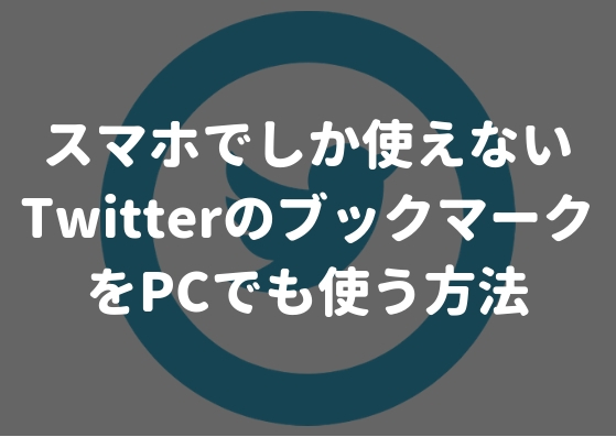 Twitterのブックマーク機能をPC(パソコン)で!見方・使い方を解説っ!