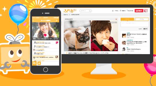 老舗ライブ配信アプリ『ふわっち』