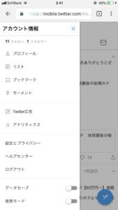 日本語表記にしたTwitter画面
