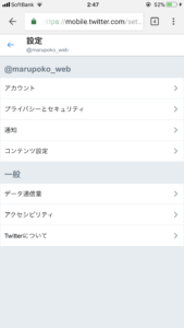 Twitterの設定画面